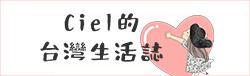 にーはお!たいわんCiel的台灣生活誌